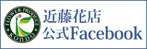 近藤花店Facebook